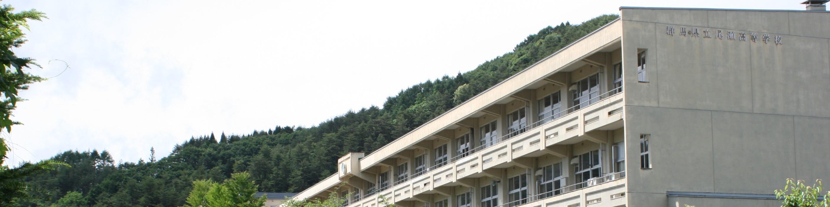 尾瀬高等学校
